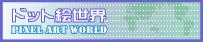 ドット絵世界バナー