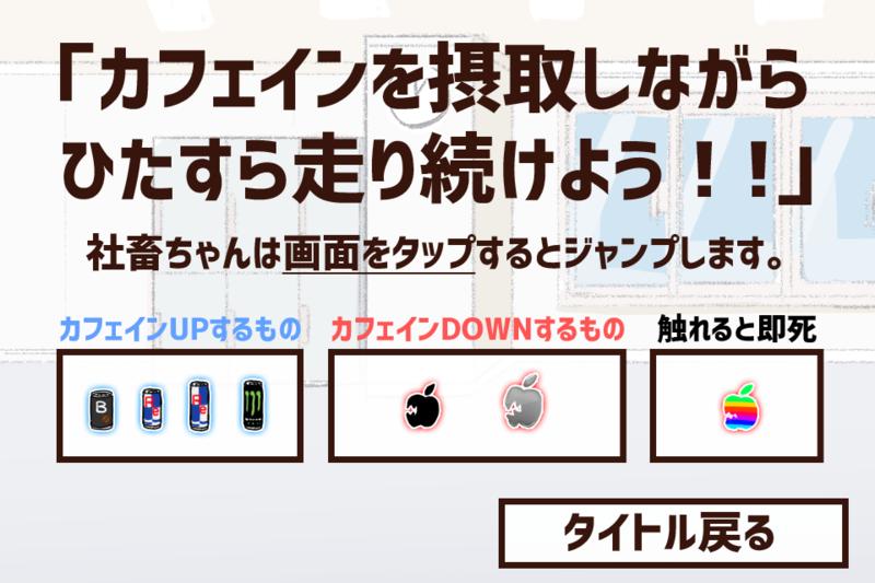 カフェインランナー社畜ちゃんゲーム説明画面