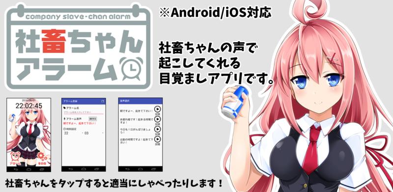 社畜ちゃん目覚ましアプリ